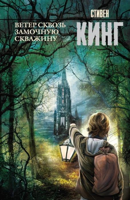 Кинг С. Ветер сквозь замочную скважину из цикла Темная Башня кинг с стрелок из цикла темная башня роман