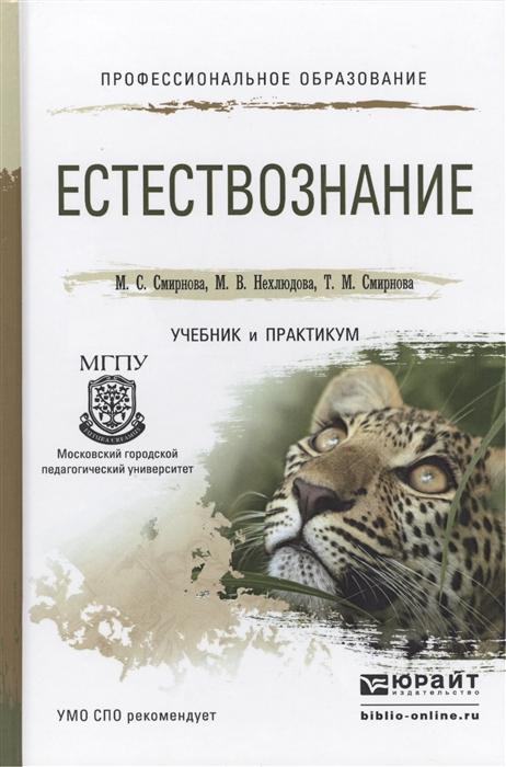 цены Смирнова М., Нехлюдова М., Смирнова Т. Естествознание Учебник и практикум для СПО
