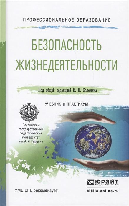 Соломин В. (ред.) Безопасность жизнедеятельности Учебник и практикум для СПО цена