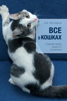 Все о кошках Справочник умного хозяина