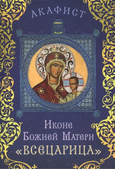 Акафист Иконе Божией Матери Всецарица Празднование 18 31 августа
