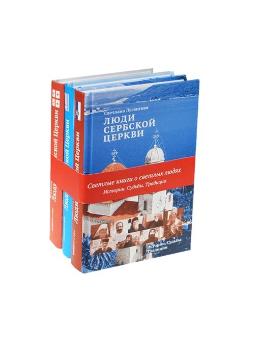 Светлые книги о светлых людях Истории Судьбы Традиции Люди Церкви Люди Сербской Церкви Люди Греческой Церкви Люди Грузинской Церкви комплект из 3-х книг в упаковке фото