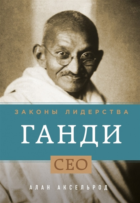 Законы лидерства Ганди