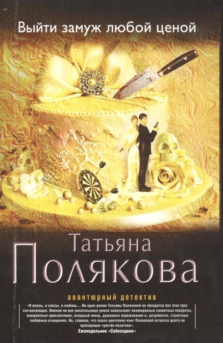 Полякова Т. Выйти замуж любой ценой капли relaxivet успокоительные spot on 0 5 мл х 4шт в уп