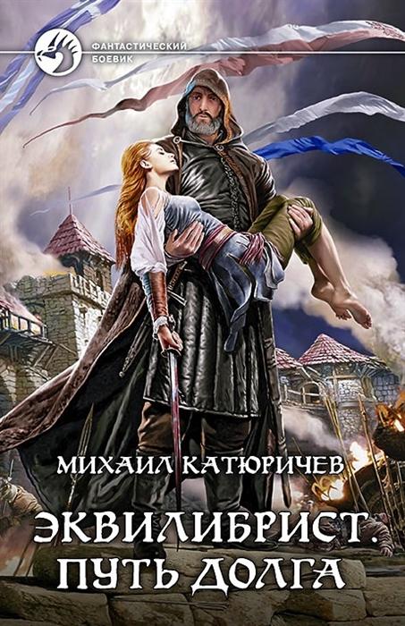 Катюричев М. Эквилибрист Путь долга Роман