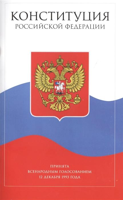 Конституция Российской Федерации Официальный текст с учетом поправок внесенных в 2014 г