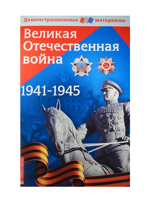 Чернова М. Великая Отечественная война 1941-1945 Демонстрационный материал для средней школы все цены