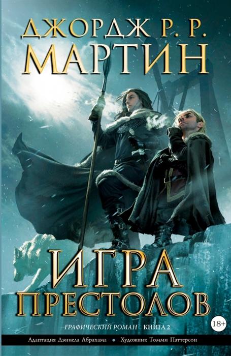 Игра престолов Книга 2 Графический роман