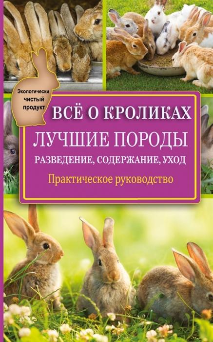 Все о кроликах Лучшие породы Разведение содержание уход Практическое руководство