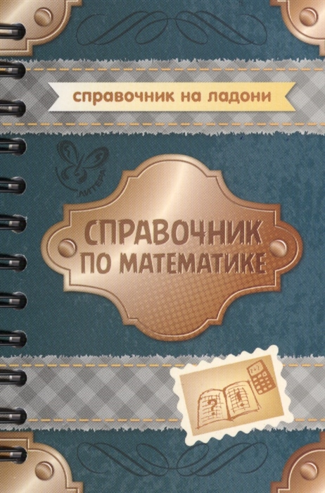 Евдокимова Н. Справочник по математике цены