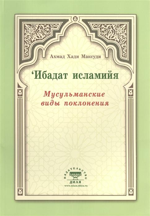 Максуди А. Мусульманские виды поклонения Ибадат исламийя