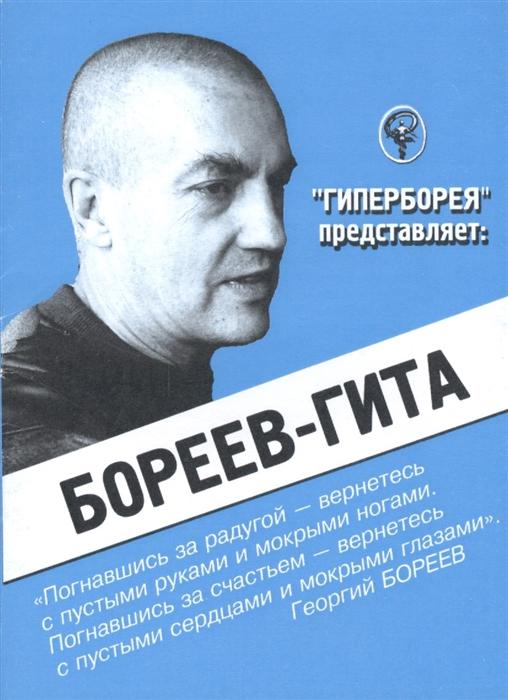 Бореев А. (сост.) Бореев-Гита цена