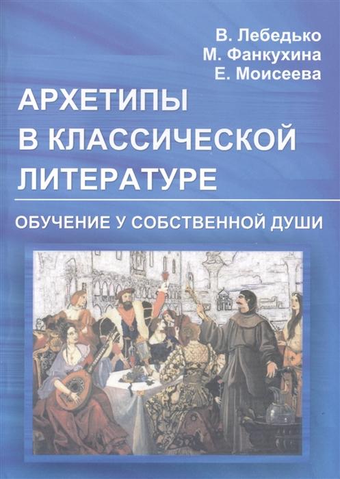 Архетипы в классической литературе Обучение у собственной души