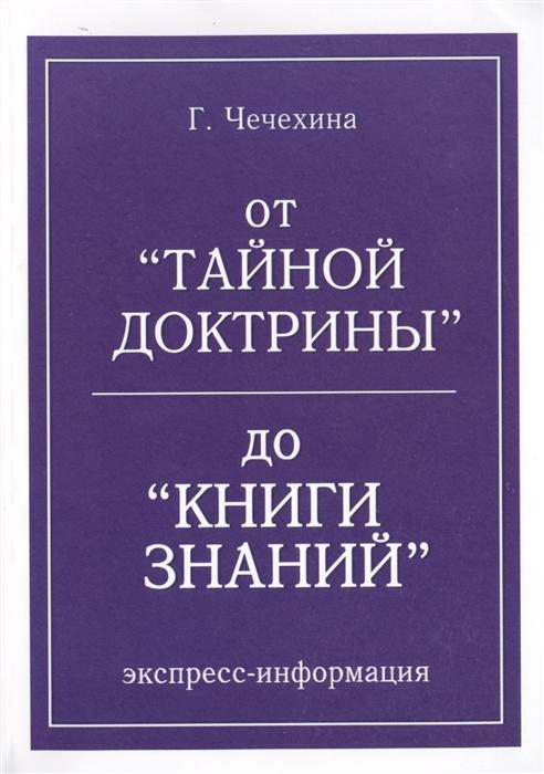 От Тайной доктрины до Книги знаний Экспресс-информация