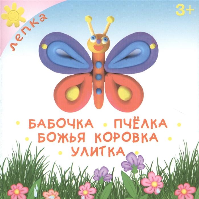 Юденкова Л. Бабочка Пчелка Божья коровка Улитка