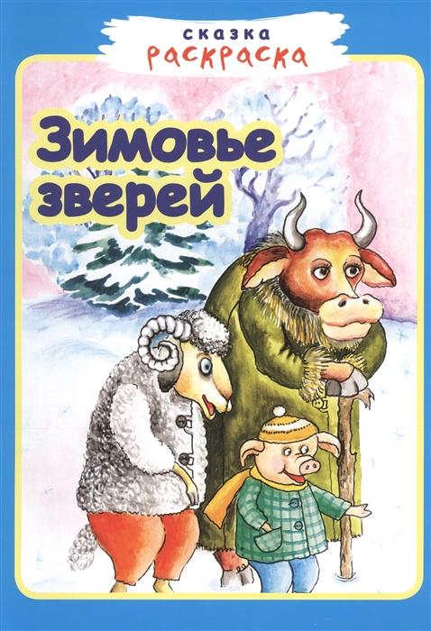 Купить Зимовье зверей, Звонница-МГ, Раскраски