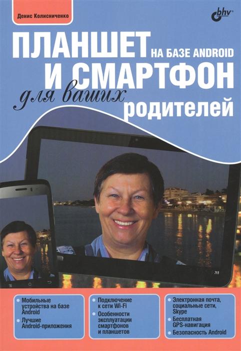 Колисниченко Д. Планшет и смартфон на базе Android для ваших родителей смартфон
