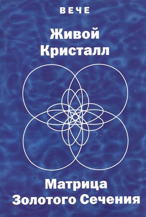 Сумнительный В. Вече Живой Кристалл Матрица Золотого Сечения