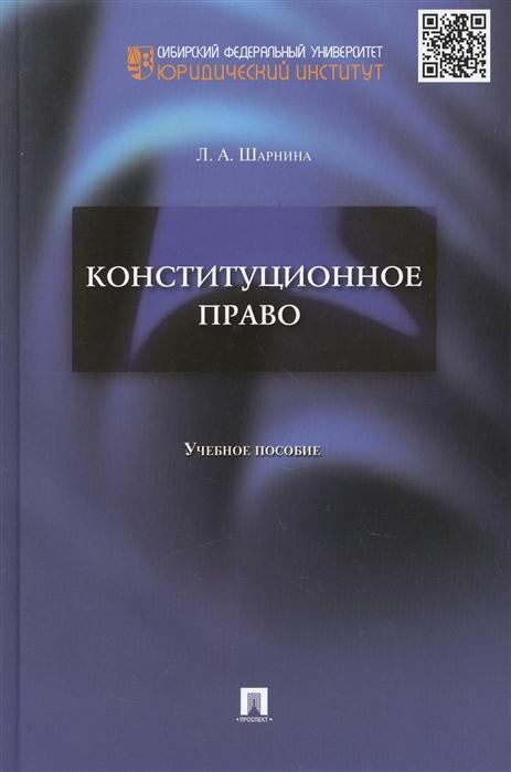 Шарнина Л. Конституционное право Учебное пособие