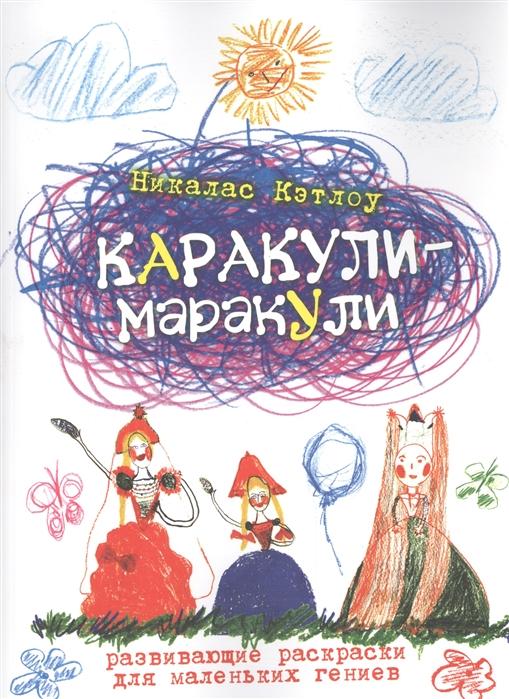 Каракули-маракули Развивающие раскраски для маленьких гениев Bыпуск 13