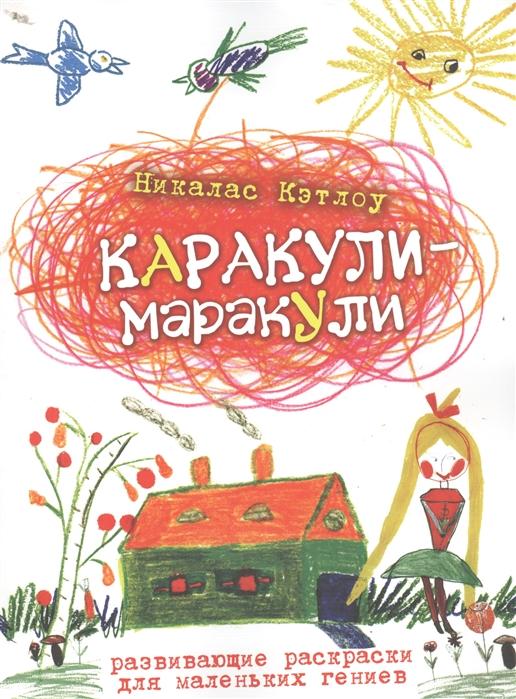 Каракули-маракули Развивающие раскраски для маленьких гениев Bыпуск 12