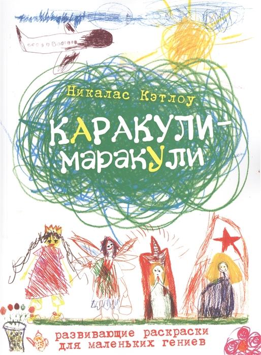 Кэтлоу Н. Каракули-маракули Развивающие раскраски для маленьких гениев Bыпуск 11