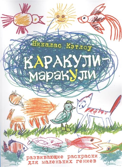 Каракули-маракули Развивающие раскраски для маленьких гениев Bыпуск 14