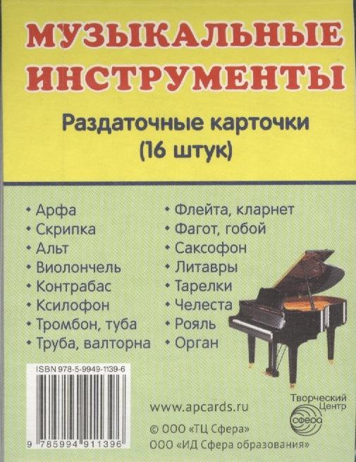 цена на Музыкальные инструменты Раздаточные карточки 16 штук