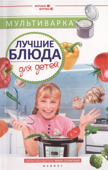 цены Солнечная М. Мультиварка Лучшие блюда для детей