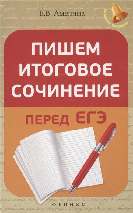 Амелина Е. Пишем итоговое сочинение перед ЕГЭ недорого