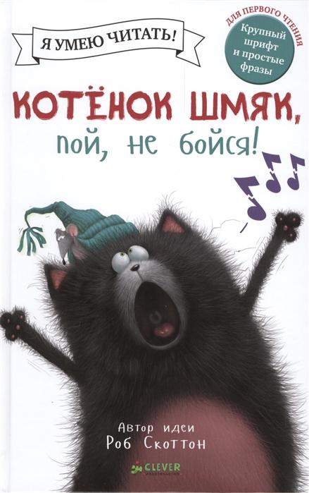 Стратен К. Котенок Шмяк пой не бойся Я умею читать Для первого чтения Крупный шрифт и простые фразы крис стратен котенок шмяк пой не бойся