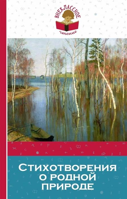 Розман Н. (ред.) Стихотворения о родной природе розман н ред 100 стихотворений о россии