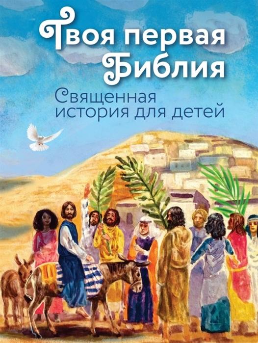Фото - Щеголева Е. Твоя первая Библия Священная история для детей платон воздвиженский священная история библейские рассказы для детей