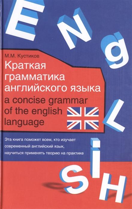 Кустиков М. Английский язык для начинающих Краткая грамматика английского языка Учебное пособие комплект из 3 книг