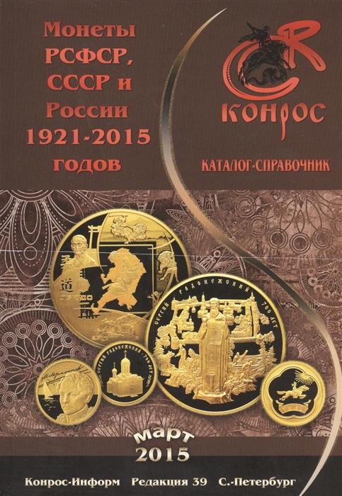 Монеты РСФСР СССР и России 1921-2015 годов Каталог-справочник