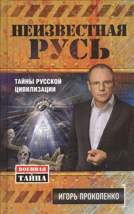 Неизвестная Русь Тайны русской цивилизации