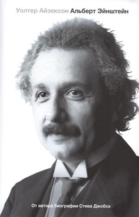 Айзексон У. Альберт Эйнштейн Его жизнь и его Вселенная