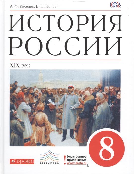 цена на Киселев А., Попов В. История России XIX век 8 класс Учебник