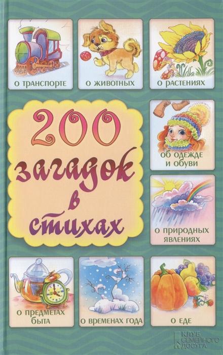 Шкубуляни Е. (сост.) 200 загадок в стихах е е адарич 500 загадок в стихах для детей
