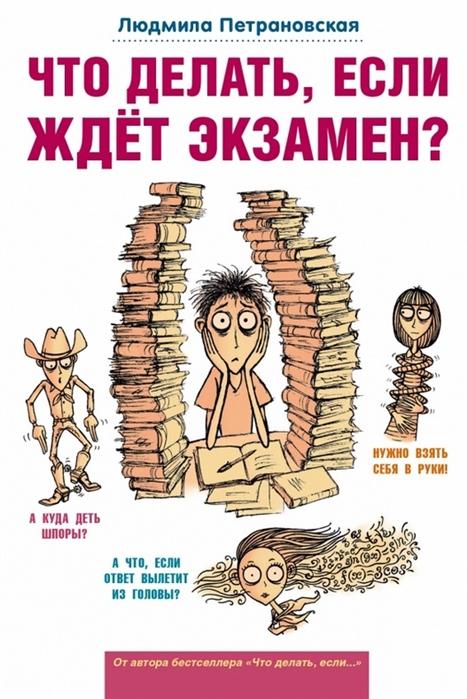 Петрановская Л. Что делать если ждет экзамен петрановская л в что делать если… 2 продолжение полюбившейся и очень полезной книги