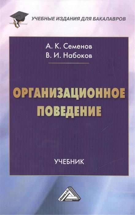 Семенов А., Набоков В. Организационное поведение Учебник песков а спорт и противоправное поведение учебник
