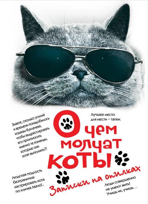 Незвинская Л. (ред.) О чем молчат коты Записки на опилках цена