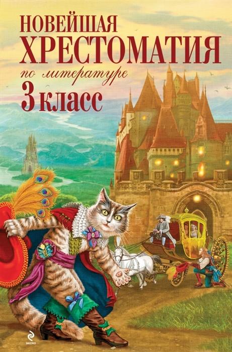 Жилинская А. (ред.) Новейшая хрестоматия по литературе 3 класс 6-е издание исправленное и дополненное