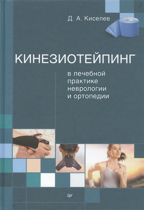 Киселев Д. Кинезиотейпинг в лечебной практике неврологии и ортопедии в д чаклин основы оперативной ортопедии и травматологии