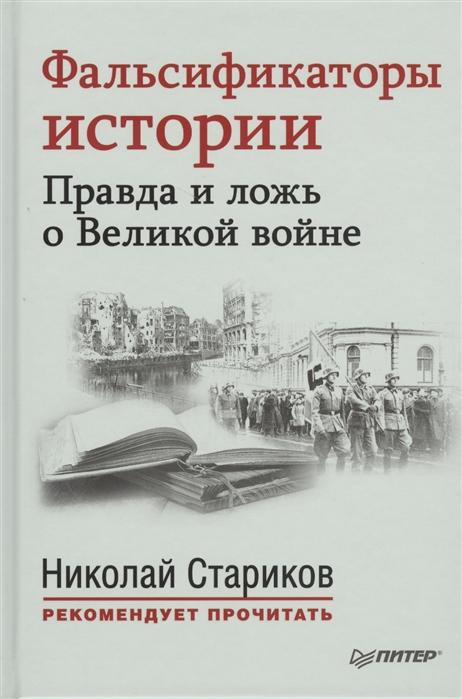 Фальсификаторы истории Правда и ложь о Великой войне