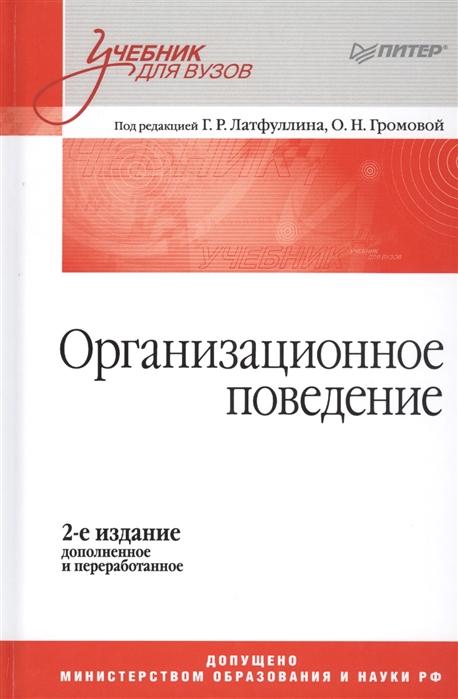 цены на Латфуллин Г., Громова О. (ред.) Организационное поведение Учебник 2-е издание дополненное и переработанное