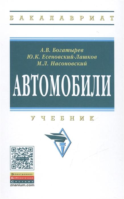 Автомобили Учебник Третье издание стереотипное