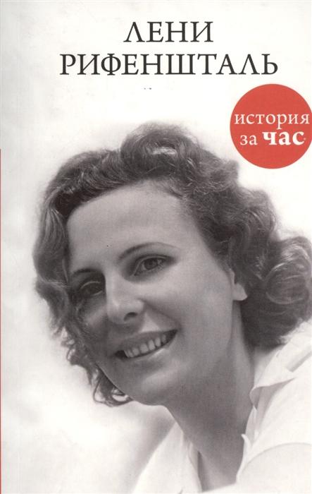 Белогорцева Е. Лени Рифеншталь