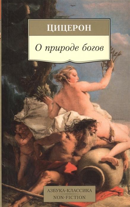 Цицерон О природе богов цицерон о природе богов