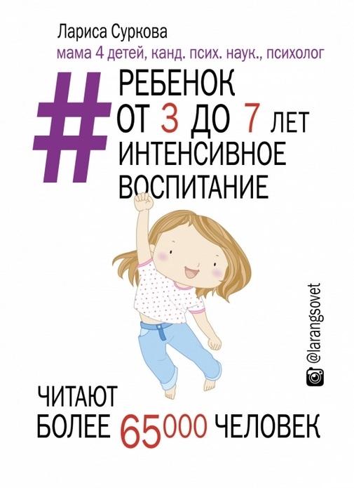 Суркова Л. Ребенок от 3 до 7 лет интенсивное воспитание суркова л от 1 года до 3 лет растем обучаемся играем